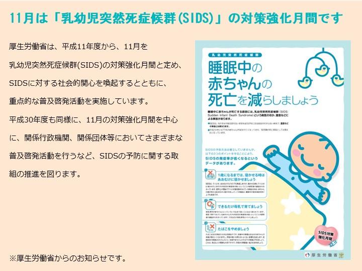 11月は「乳幼児突然死症候群(SIDS)」の対策強化月間です(厚生労働省より) ※2018年11月5日 訂正あり