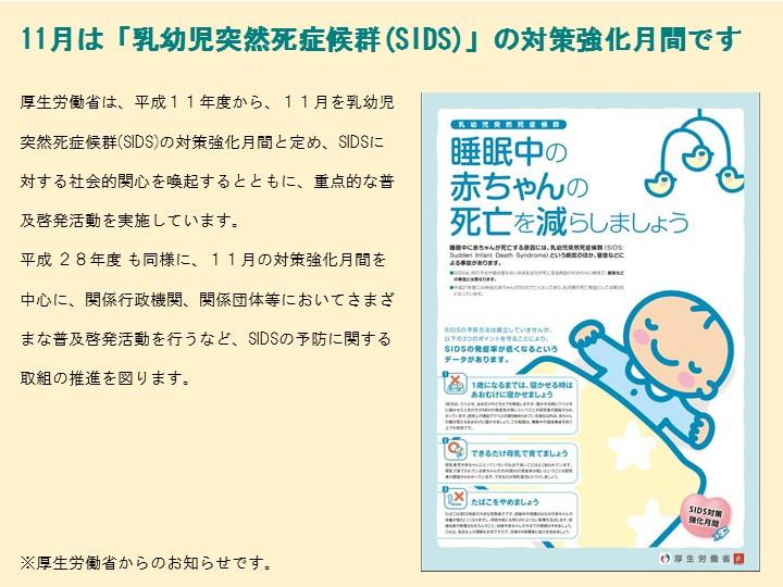 11月は「乳幼児突然死症候群(SIDS)」の対策強化月間です(厚生労働省より)