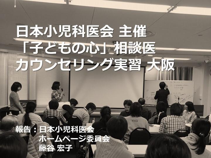 日本小児科医会 主催「子どもの心」相談医 カウンセリング実習 大阪 参加報告(レポート)
