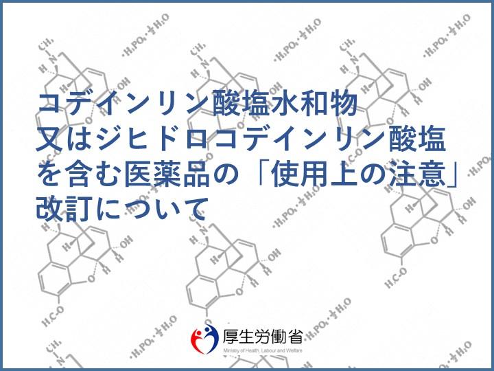 コデインリン酸塩水和物又はジヒドロコデインリン酸塩を含む医薬品の「使用上の注意」改訂について(厚生労働省)