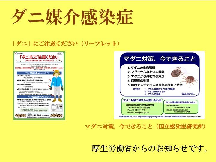 「ダニ媒介感染症」注意喚起について(厚生労働省からのおしらせ)