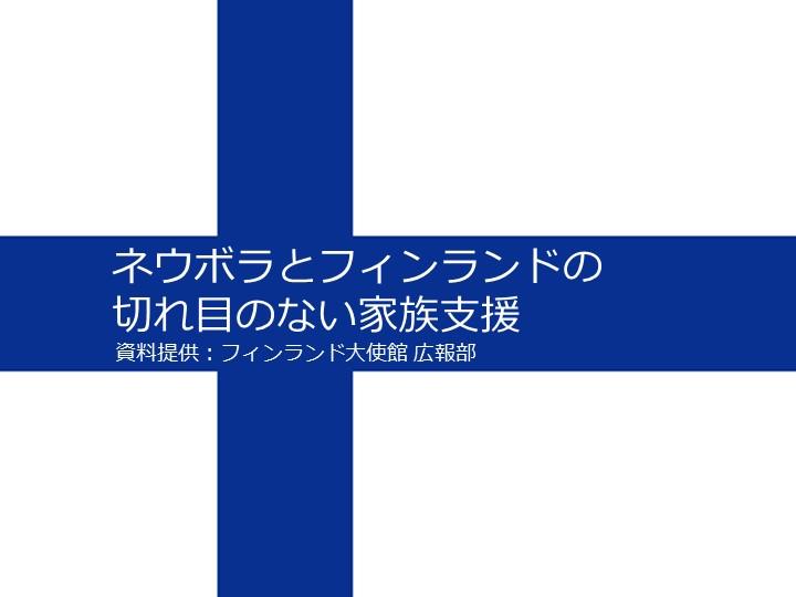 妊娠、出産から子育てまで家族を支援し続けるフィンランドの育児支援サービス「ネウボラ」について。