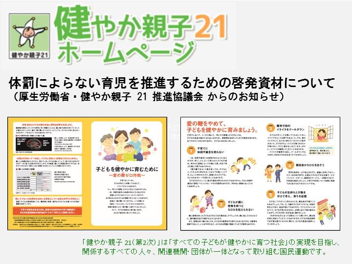 体罰によらない育児を推進するための啓発資材について(厚生労働省・健やか親子 21 推進協議会 からのお知らせ)