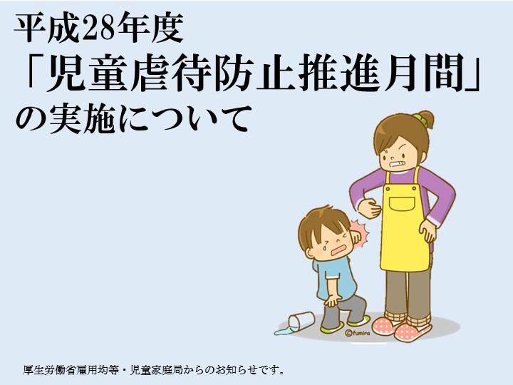平成28年度「児童虐待防止推進月間」の実施について(厚生労働省雇用均等・児童家庭局より)