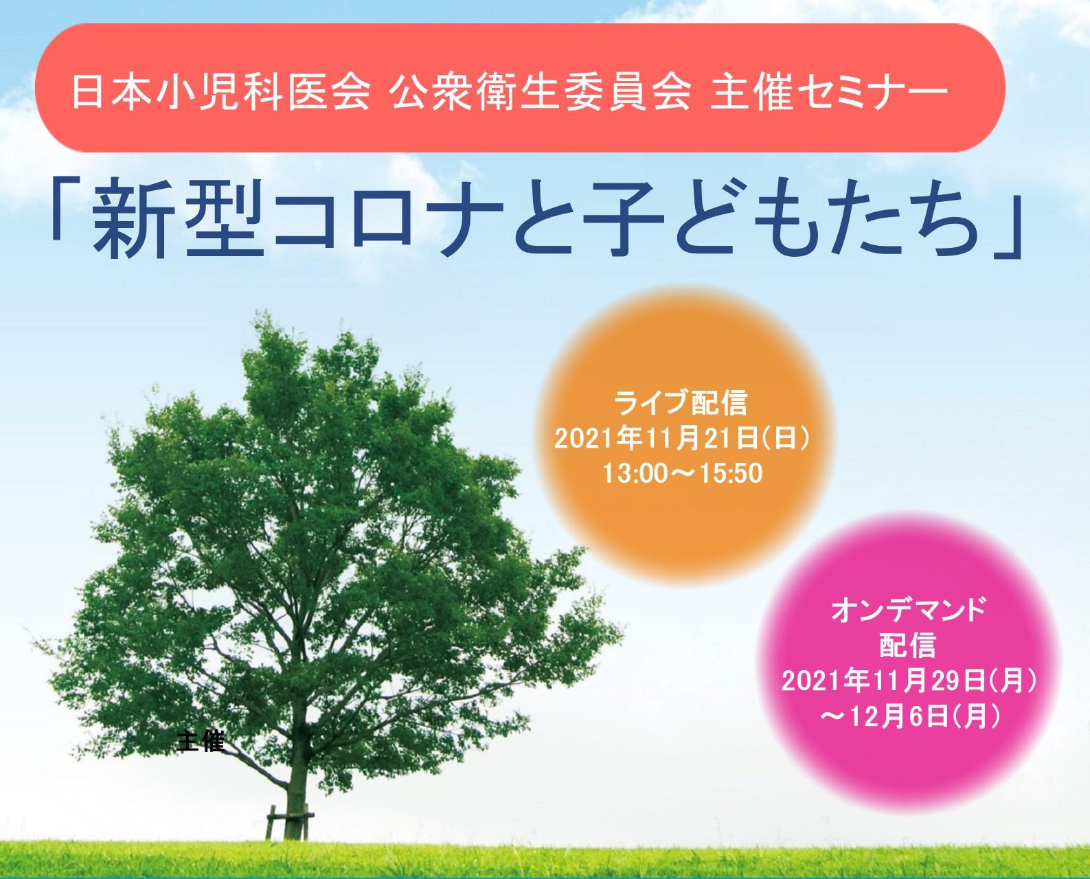 日本小児科医会 公衆衛生委員会主催セミナー「新型コロナと子どもたち」<WEB開催>のご案内
