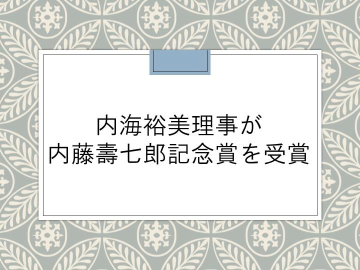 内海裕美理事が内藤壽七郎記念賞を受賞