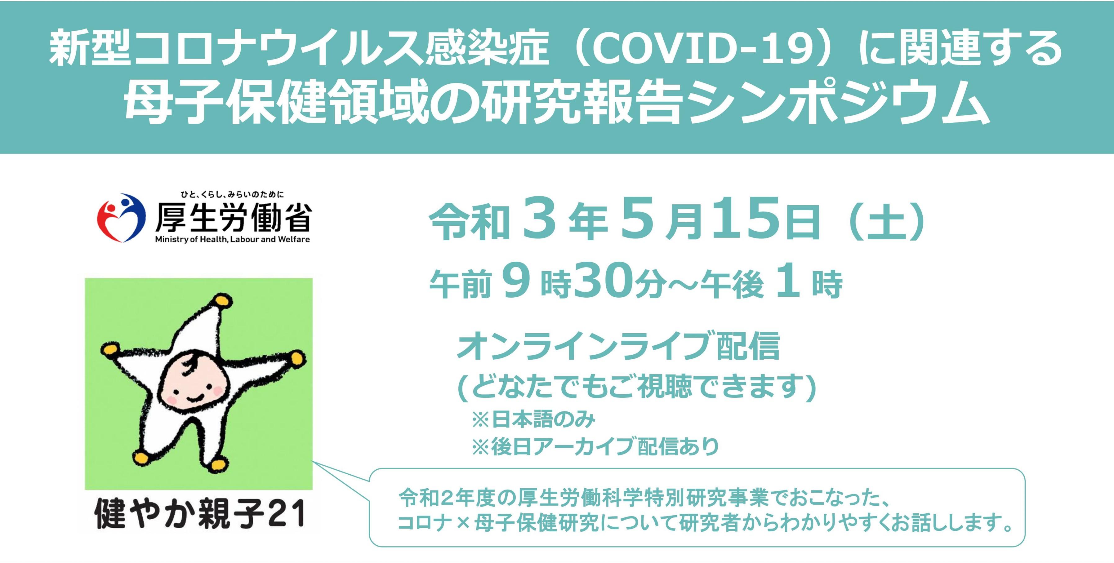 新型コロナウイルス感染症(COVID-19)に関連する母子保健領域の研究報告シンポジウム
