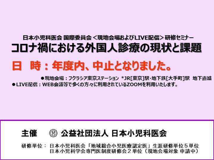 日本小児科医会 国際委員会 研修セミナー「コロナ禍における外国人診療の現状と課題」のご案内【現地/WEB】