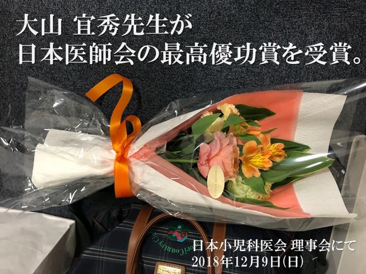 大山 宜秀先生が日本医師会の最高優功賞を受賞。