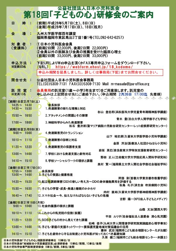 第18回「子どもの心」研修会・前期(会場:福岡県福岡市)は、予定どおり開催いたします。