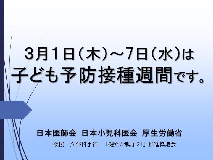 3月1日(木)~7日(水)は「子ども予防接種週間」です!