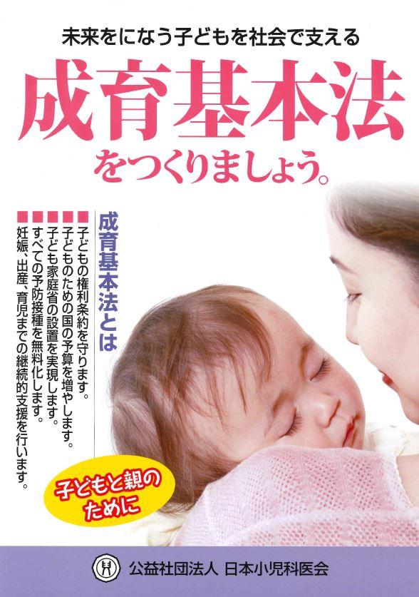 成育基本法ポスター_1507.jpg
