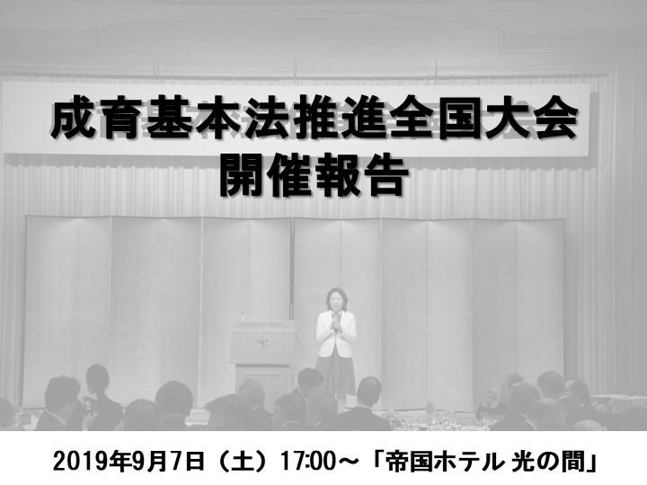 成育基本法推進全国大会 開催報告(2019年9月7日)