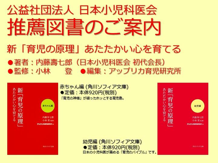 公益社団法人 日本小児科医会 推薦図書のご案内