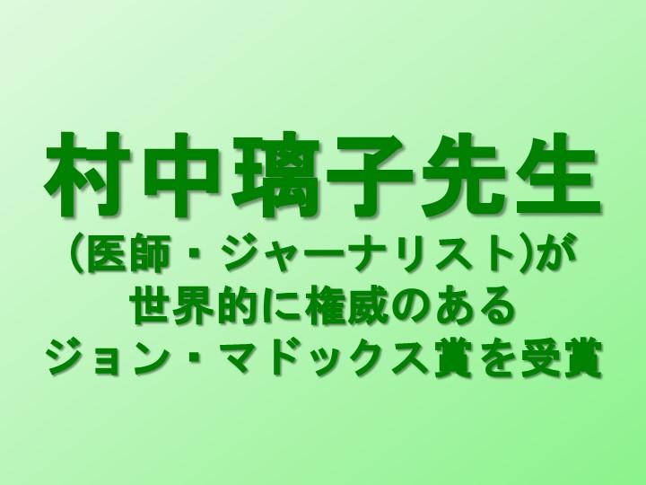 村中璃子先生の「ジョン・マドックス賞」受賞について(当医会 公衆衛生委員会)