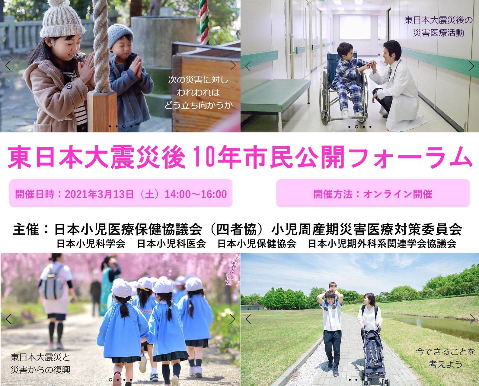 【東日本大震災後 10年市民公開フォーラム】のご案内<2021年3月13日(土)14:00~16:00*オンライン開催>
