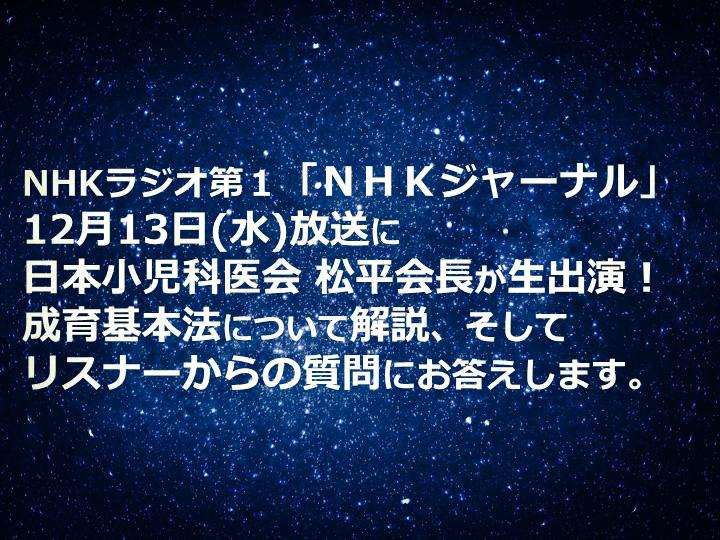 12月13日(水)のNHKジャーナル(NHKラジオ第1)に当医会の松平会長が生出演します。