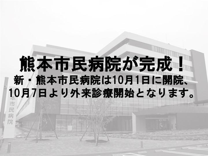 熊本市民病院が完成!