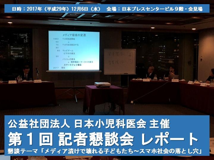 日本小児科医会 主催「第1回 記者懇談会」レポート