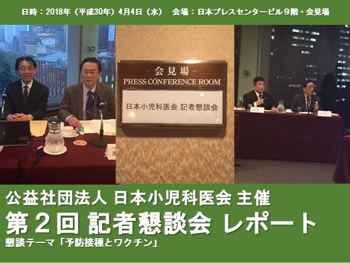 日本小児科医会 主催「第2回 記者懇談会」レポート