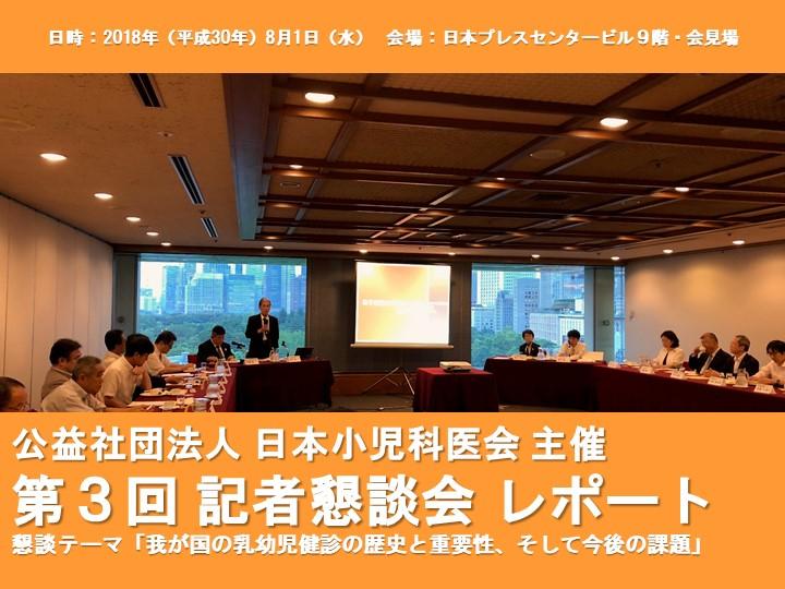 日本小児科医会 主催「第3回 記者懇談会」レポート