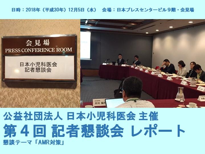 日本小児科医会 主催「第4回 記者懇談会」レポート
