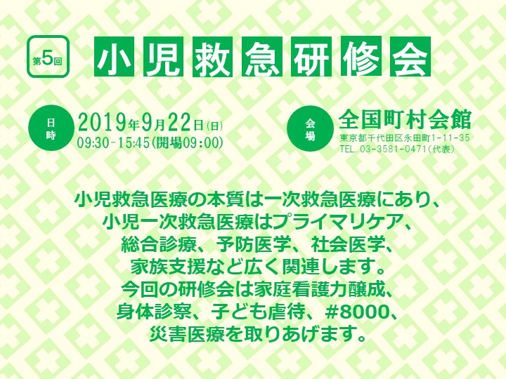 【第5回 小児救急研修会】は、盛会にて終了いたしました。(2019年9月22日)