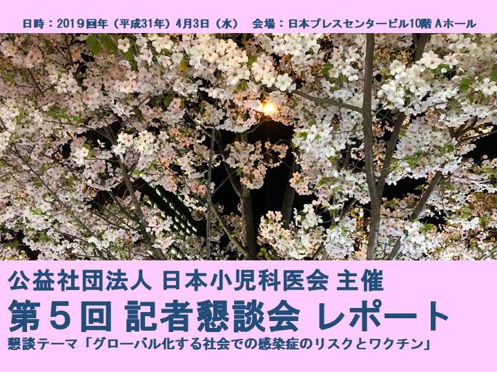 日本小児科医会 主催「第5回 記者懇談会」レポート