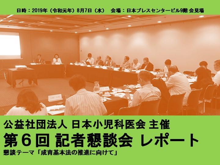 日本小児科医会 主催「第6回 記者懇談会」レポート