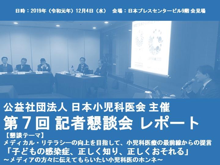 日本小児科医会 主催「第7回 記者懇談会」レポート