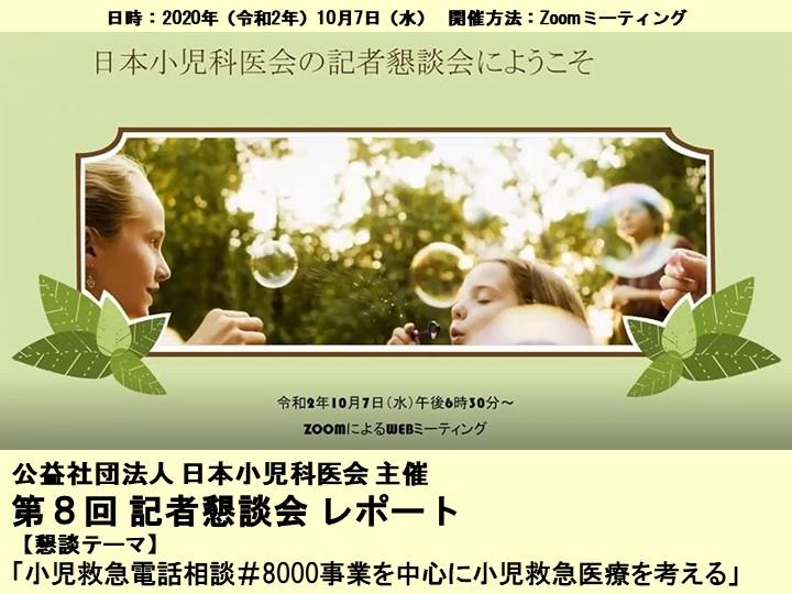 日本小児科医会 主催「第8回 記者懇談会」レポート