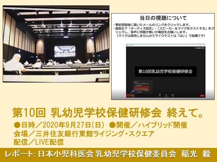 第10回 日本小児科医会 乳幼児学校保健研修会を終えて。