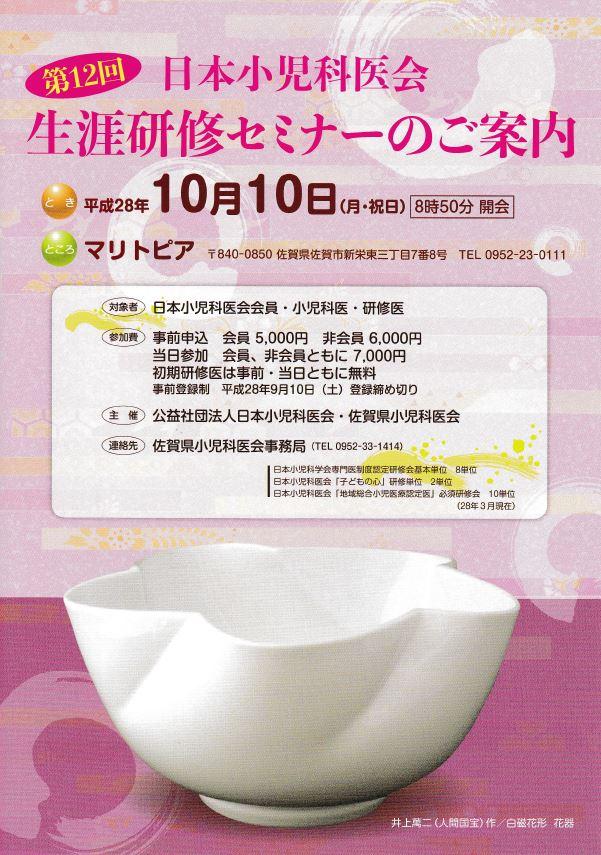 第12回 日本小児科医会 生涯研修セミナーのご案内