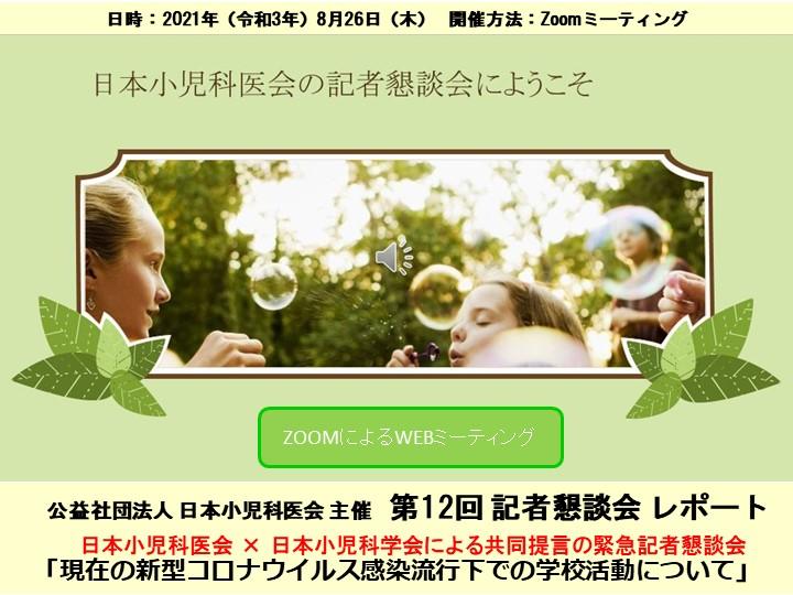 日本小児科医会 主催「第12回 記者懇談会」レポート