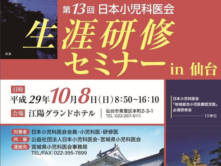 第13回 日本小児科医会 生涯研修セミナーは、盛会にて終了いたしました。(2017年10月8日)