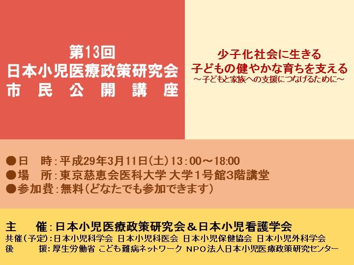 第13回 日本小児医療政策研究会 市民公開講座 のご案内