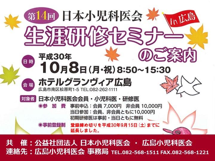 第14回 日本小児科医会 生涯研修セミナーは、盛会にて終了いたしました。(2018年10月8日)