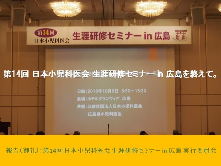 第14回 日本小児科医会 生涯研修セミナーを終えて(御礼)。