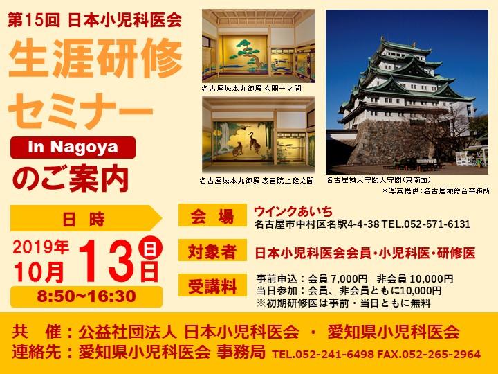【第15回 日本小児科医会 生涯研修セミナー in Nagoya】のご案内 ※2019年10月13日 開催予定でしたが、台風19号の影響を考慮し中止といたしました。2020年3月1日に開催いたします。