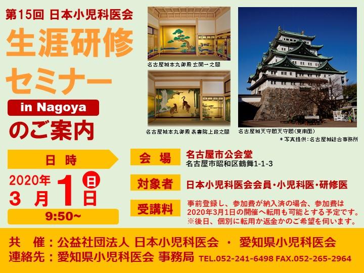 【中止】【第15回 日本小児科医会 生涯研修セミナー in Nagoya(再チャレンジ)】のご案内 ※2020年3月1日(日)開催は中止となりました。