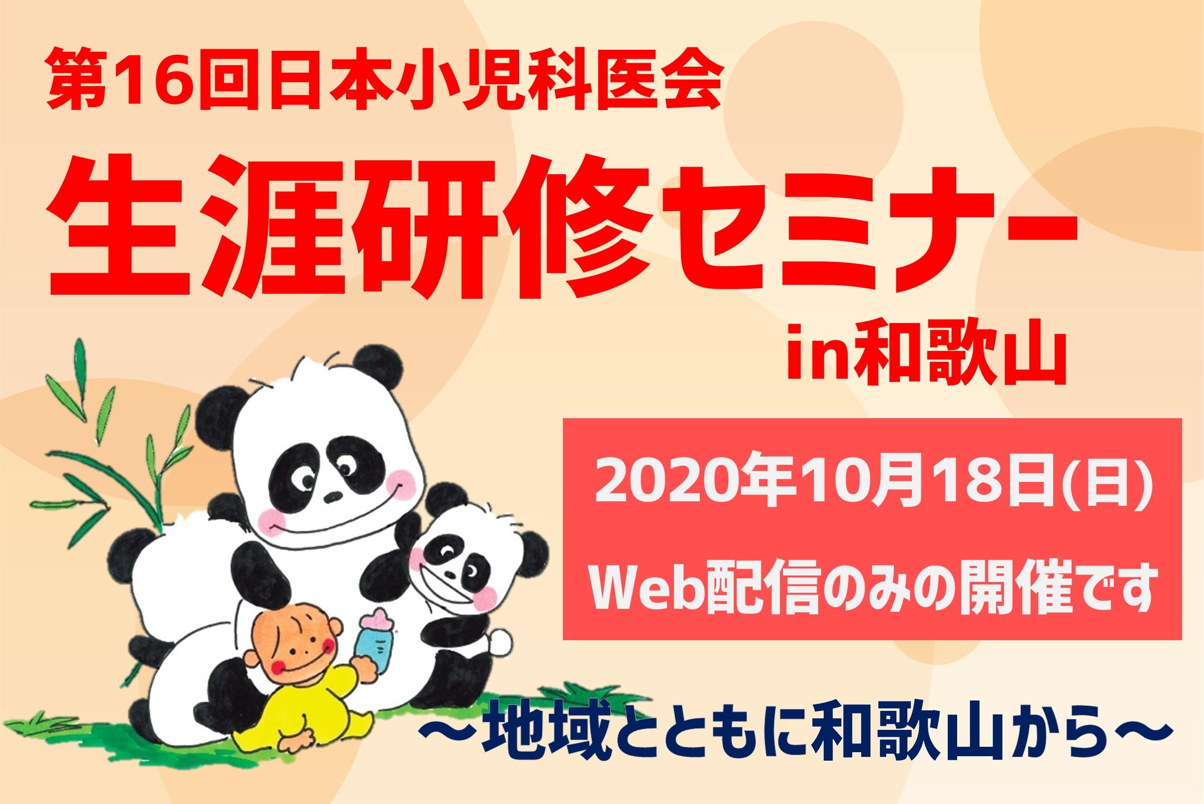 第16回日本小児科医会生涯研修セミナーのお知らせ