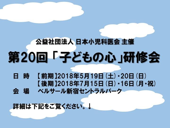 第20回「子どもの心」研修会[後期★7月15日(日)・16日(月・祝)]は、450名を超える参加者を迎え、大変盛会にて終了しました(2018年7月16日)