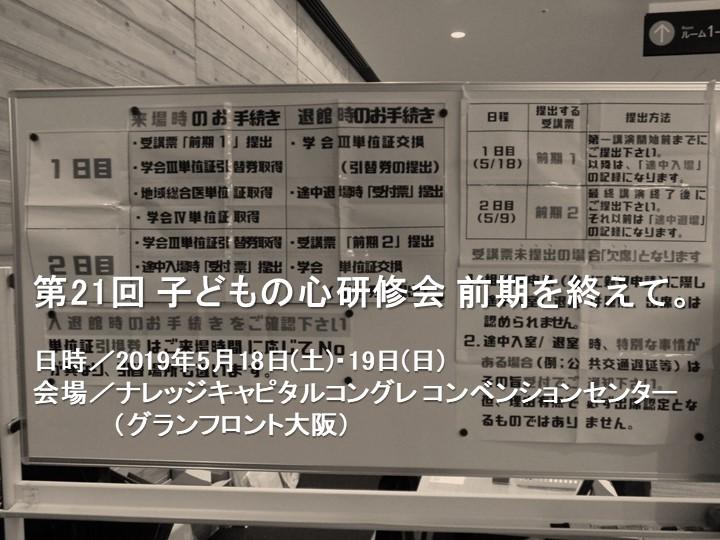 第21回日本小児科医会「子どもの心」研修会(前期)を終えて。