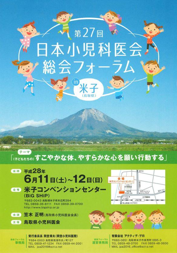 【第27回 日本小児科医会 総会フォーラム】事前参加登録・宿泊予約を4月20日(水)まで延長しました。