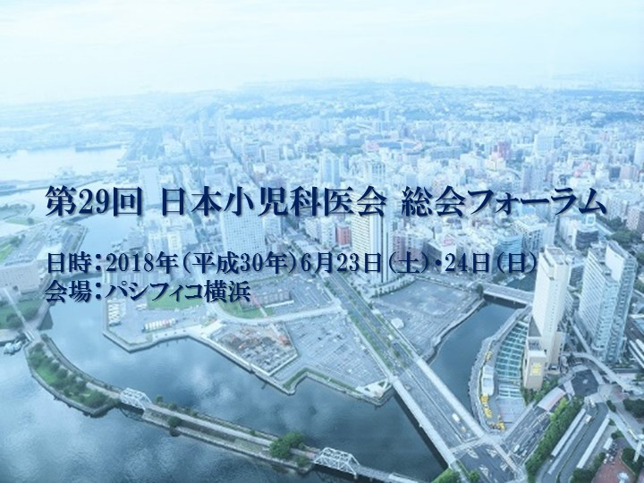 【第29回 日本小児科医会 総会フォーラム】のご案内 ※2018年6月23日~24日 開催