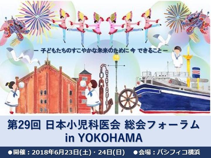 【第29回 日本小児科医会 総会フォーラム in 横浜】のご案内 ※2018年6月23日~24日 開催