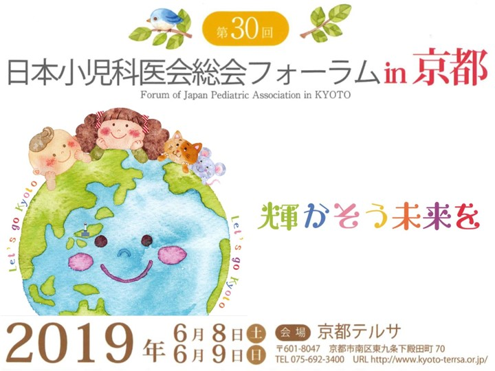 【第30回 日本小児科医会 総会フォーラム in 京都】のご案内 ※2019年6月8日~9日 開催