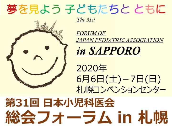 【中止】第31回 日本小児科医会 総会フォーラム in 札幌のご案内 ※2020年6月6日~7日 開催予定でしたが中止が決定致しました。※下記に「市民公開フォーラム(WEBにてライブ配信)ページ」のご案内を掲載しました。
