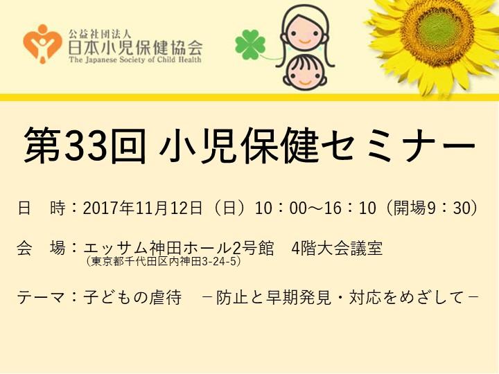 第33回 小児保健セミナーのご案内 ※2017年11月12日(日)開催