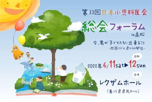 【第33回 日本小児科医会総会フォーラム in 高松】のご案内。